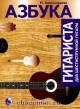 Азбука гитариста для шестиструнной гитары